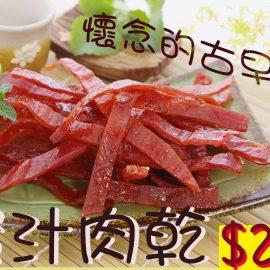 【霽月】蜜汁肉乾300g