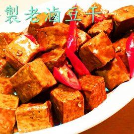 【大福手作】 特製老滷豆干(200g/包)