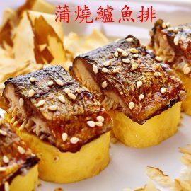【大福嚴選】蒲燒鱸魚排300G±10%/包